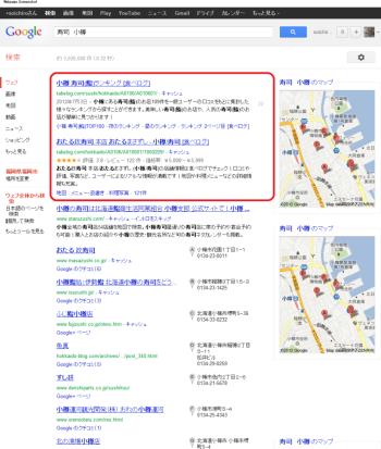 検索結果 サンプル